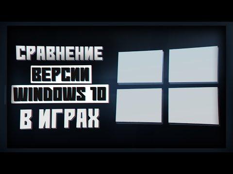 Игровой Тест Windows 10 PRO Vs LTSB