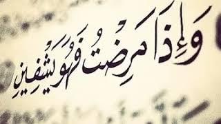 وإذا مرضت فهو يشفين .... دعاء إبراهيم  عليه السلام.... القارئ  عبد الله  الموسى