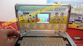 Детский учебный компьютер на трех языках Children learning computer in three languages