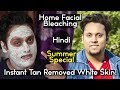 Men's Facial Bleaching at Home | Get a Bright Face | Detailed Step by Step in Hindi.