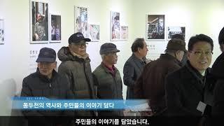 동두천문화터미널 아카이빙 기획전시