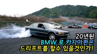 #BMW OLD 7 Series E38 740iL ca…
