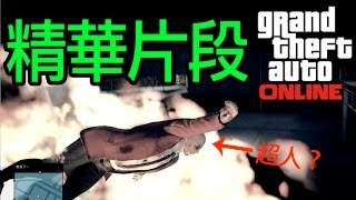 GTA Online: 搞笑精華片段