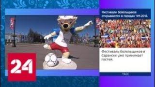 Смотреть видео К старту готовы: Москва, Санкт-Петербург и Самара завершили подготовку к матчам мундиаля - Россия 24 онлайн