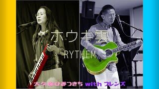 [064] ホウキ雲 / RYTHEM (2019 Ver.) 大久保ひみつきち feat.さとみ&...