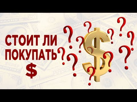Стоит ли покупать валюту сейчас? Прогноз доллара и евро до конца года