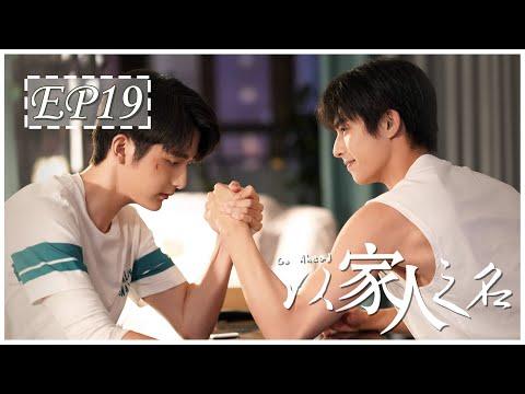 [ENG SUB] 以家人之名 第19集 | Go Ahead EP19 (谭松韵、宋威龙、张新成主演)