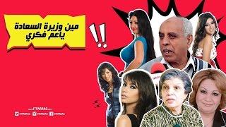 مين وزيرة السعادة في مصر يا عم فكري؟ (اتفرج)