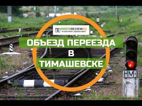 Знакомства в Тимашевска на сайте