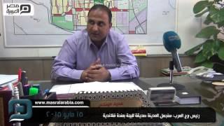 مصر العربية | رئيس برج العرب: سنجعل المدينة صديقة للبيئة بمنحة فنلاندية