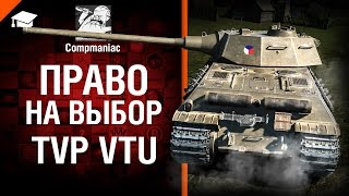 TVP VTU - Право на выбор №24 - от Compmaniac [World of Tanks]