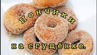 ОоЧень Вкусные Пончики На Сгущёнке.Рецепты Вкусной  Выпечки.