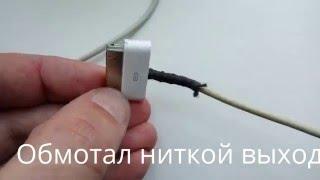Repair cable iphone/РАЗБИРАЕМ кабель от APPLE IPHONE, Ipad (30 pin) пошаговое видео РЕМОНТА!(попросили посмотреть и отремонтировать... КАК разобрать 30 pin connector защитная резина - неважного качества как..., 2016-03-02T16:37:45.000Z)