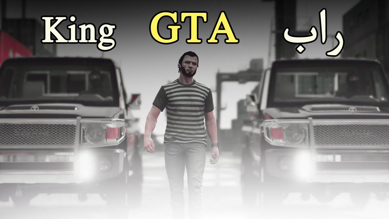 دس تراك بلعيد سليطاني 🔥 قصف يوتيوبرز قراند 🔥 ( فيديو كليب حصري )  👊 GTA-V