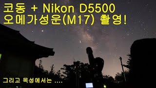 천체망원경(코동 Wifi)과  Nikon D5500으로…