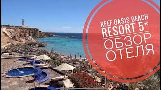 Обзор отеля REEF OASIS BEACH RESORT 5 Шарм Эль Шейх Риф оазис бич 5 номера территория пляж