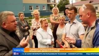 Стали известны шокирующие подробности скандала вокруг перинатального центра в Брянске