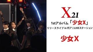4月29日に発売されるX21ファーストアルバム「少女X」の リリースを記念...