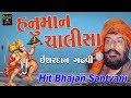 Ishardan Gadhvi | Shree Hanuman Chalisa & Lok Sahitya & Lok Varta | Ishardan Gadhvi video