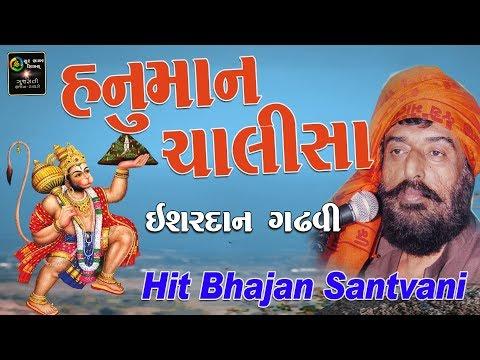 Ishardan Gadhvi | Shree Hanuman Chalisa & Lok Sahitya & Lok Varta | Ishardan Gadhvi