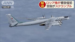 ロシアの爆撃機 2回にわたって日本の領空を侵犯(19/06/20)
