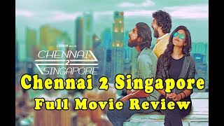 Chennai To Singapore Movie Review | Chennai 2 Singapore Review | சென்னை 2 சிங்கப்பூர்