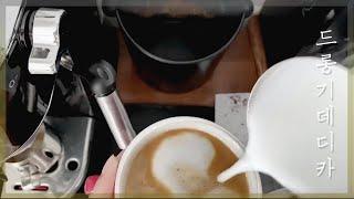 드롱기 라떼 만들기 커피머신 데디카 스팀 사용법 Dro…