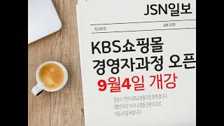 KBS 쇼핑몰창업교육 …