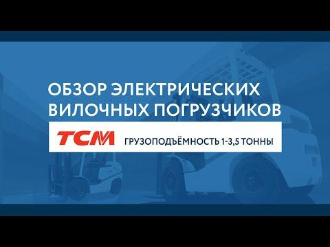 Обзор электрических погрузчиков TCM