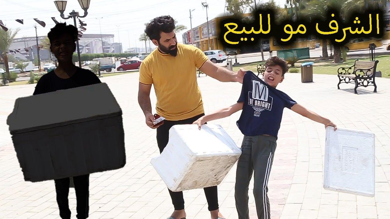الشرف مو للبيع \\  فلم هادف  شوفو شصار ... عبيس وكاظم