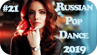 🇷🇺 КЛУБНАЯ РУССКАЯ ПОП МУЗЫКА 2019 🔊  New Russian Music 2019 🔊 Музыка в Машину 2019 #21