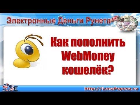 ⇒ Как пополнить WebMoney кошелёк? ⇐