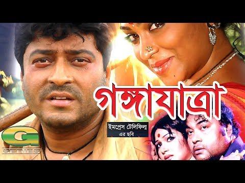 Bangla Movie | Gangajatra | HD1080p | Ferdous | Popy | Shimla | Shahidul Islam Sacchu