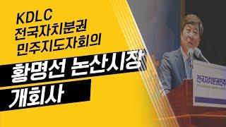 황명선 전국자치분권민주지도자회의 KDLC 재건총회 개회…