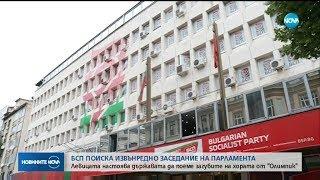 """БСП настоява държавата да поеме загубите на хората от """"Олимпик"""" - Новините на NOVA"""