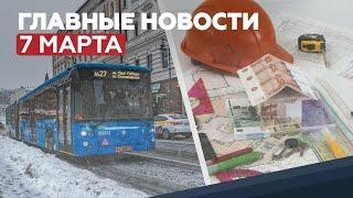 Новости дня 7 марта: запрет высаживать детей из транспорта, новые правила использования маткапитала