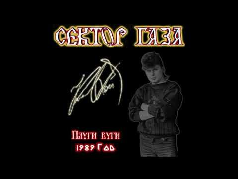 Сектор Газа – Все песни 1989 - 2000 (Чистый звук - ПАМЯТЬ ЮРИЯ ХОЯ) – Лучшие песни часть первая