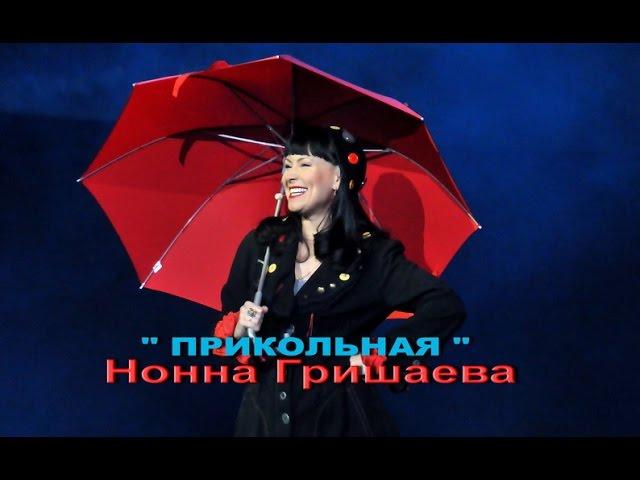 Нонна гришаева песня уборщицы из ночного клуба стриптиз спб клуб максимус