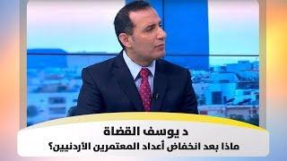 د يوسف القضاة – ماذا بعد انخفاض أعداد المعتمرين الأردنيين؟