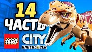LEGO City Undercover Прохождение - ЧАСТЬ 14 - ТИ-РЕКС
