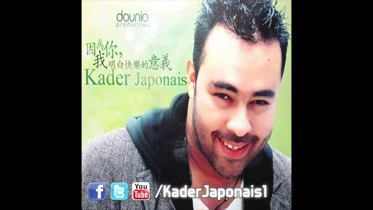 kader japoni 2008 mp3