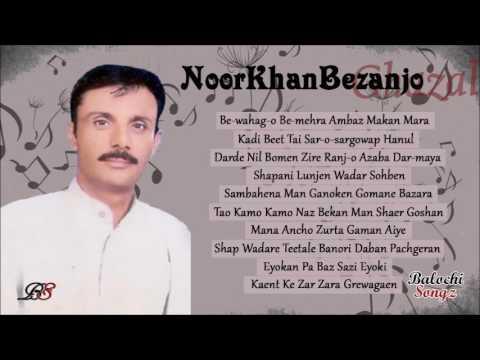 Noor Khan Bezanjo | Best Ghazal Collection | Balochi Songz