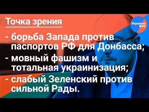 Точка зрения #12: Денис Денисов о паспортах РФ для ЛДНР, мовном фашизме и Зеленском
