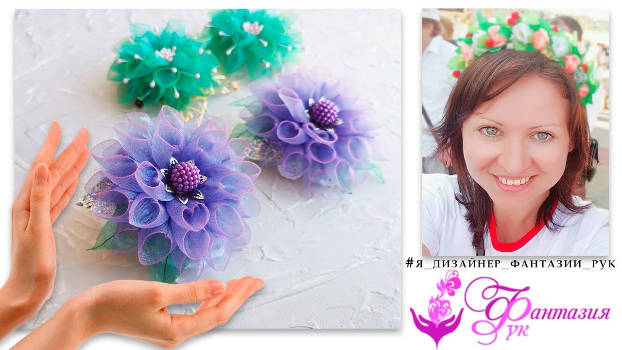 Воздушный цветок из органзы с цветной кромкой | Дизайнер ФР