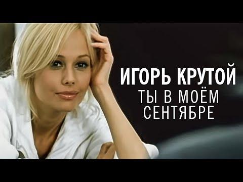Игорь Крутой -