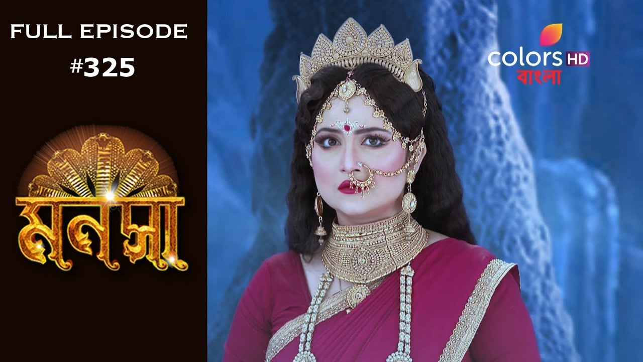 Download Manasa - 17th January 2019 - মনসা - Full Episode