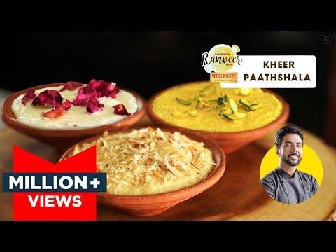 Kheer and Phirni recipe | खीर बनाने का सबसे आसान तरीका | No fail Kheer recipe | Chef Ranveer Brar