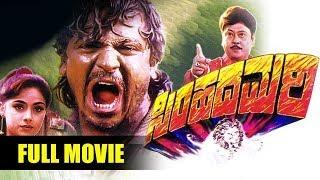 Simhada Mari Full Kannada Movie HD | Shivrajkumar, Krishnam Raju, Ambika and Simran