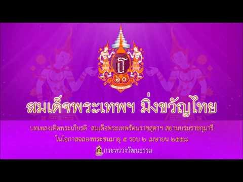 เพลงสมเด็จพระเทพฯ มิ่งขวัญไทย