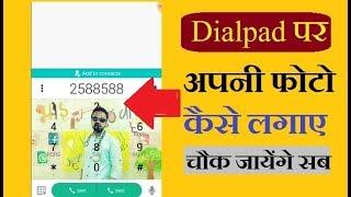 मोबाइल के Dialpad पे अपना फोटो कैसे लगाए! Change the Dialpad Background uses Your Own Photo